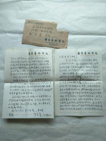 著名书法家江苏省书法家协会副主席郁宏达钢笔信札之一(一通两页带封)