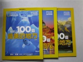 国家地理杂志 囯家地理特刊《地球上100个最美的地方》之一,之二,之三 三册合售