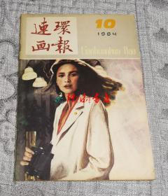 连环画报1984年第10期
