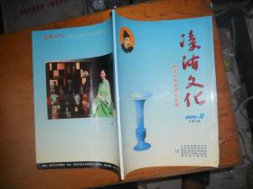 溱洧文化 新密古陶瓷研究专辑   2010 2  总第15期