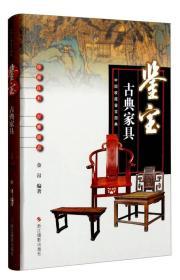 中国收藏鉴宝图典 鉴宝:古典家具