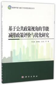 基于公共政策视角的节能减排政策评价与优化研究