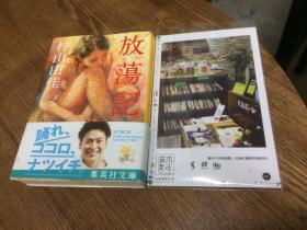 日文原版:《放荡记》    【存于溪木素年书店】