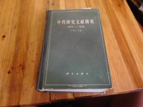 中药研究文献摘要:1975~1979 刘寿山主编