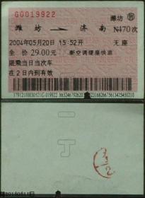 火车票:潍坊-济南N470次☆