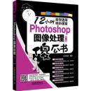 正版图书 Photoshop图像处理傻瓜书 9787113222161 中国铁道