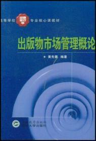 出版物市场管理概论