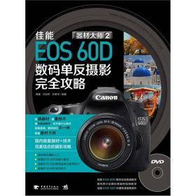器材大师2:佳能EOS 60D数码单反摄影完全攻略