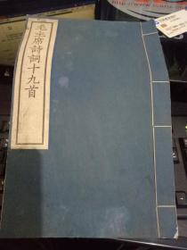 文物出版社1958年的《毛主席诗词十九首》线装,白宣纸,精刻本