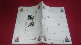 蔡志忠漫画(论语)儒者的诤言