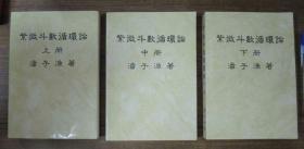 紫微斗数循环论【上中下三册全】