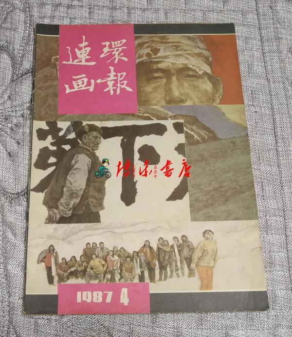连环画报1987年第4期