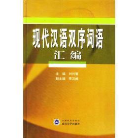 现代汉语双序词语汇编