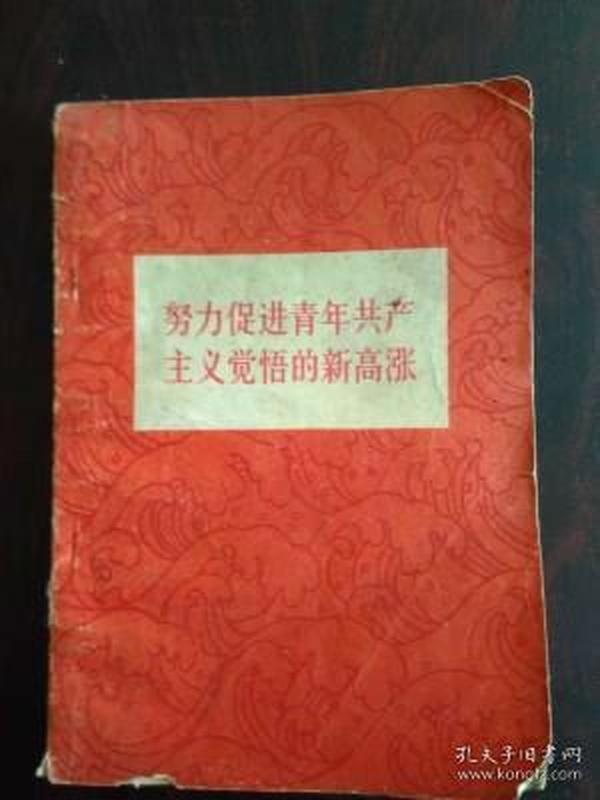 努力促进青年共产主义觉悟的新高涨