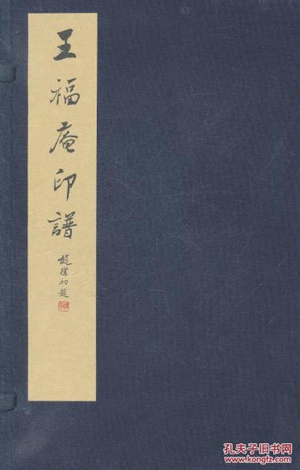 王福庵印谱(宣纸 一函两册)
