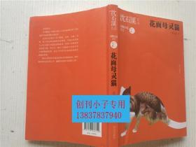 沈石溪作品:花面母灵猫  动物小说大王经典作品 明天出版社