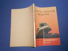 广东省纪念七.七抗战五十周年回顾书画展选集-16开