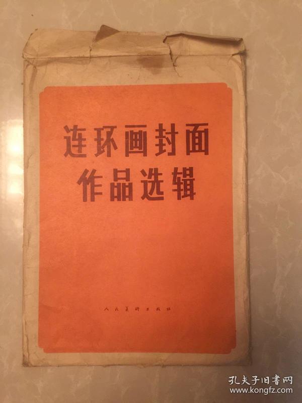 连环画作品封面选辑(共19张全)