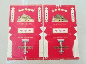 老烟标:上海【中华牌】烟标一对(拆包)