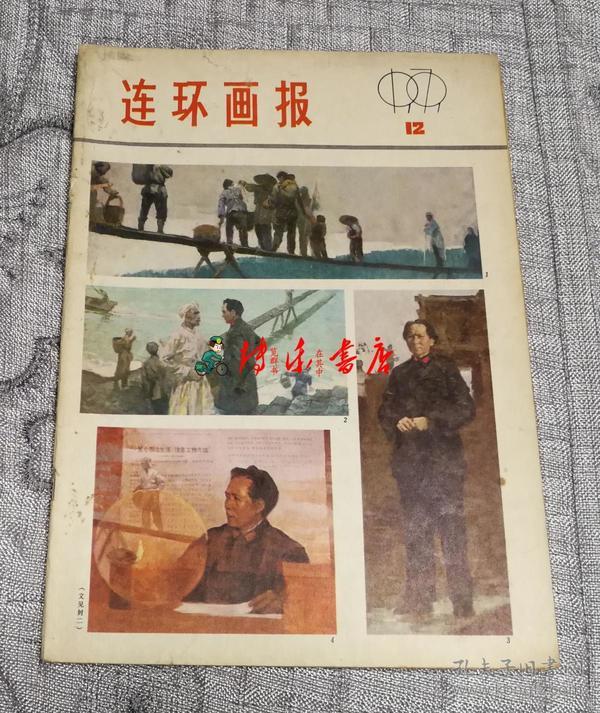 连环画报1979年第12期