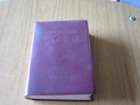 新华字典(1979年修订重排本)详见书影
