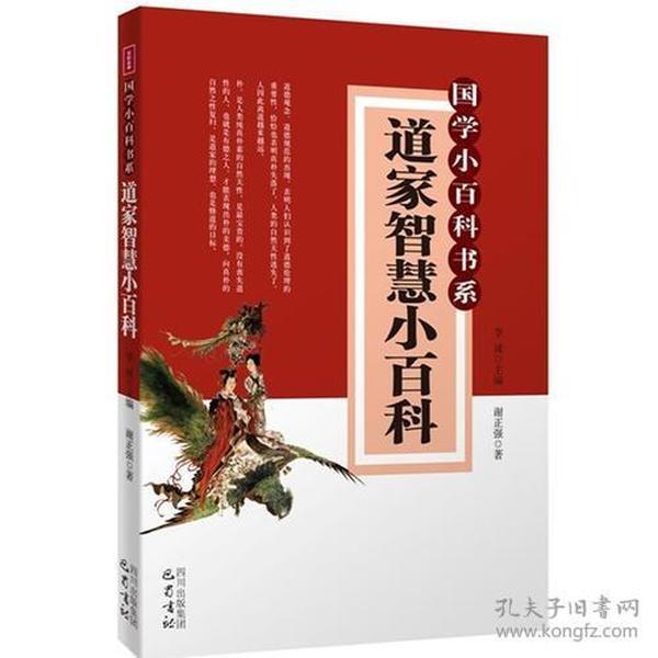 道家智慧小百科—国学小百科书系