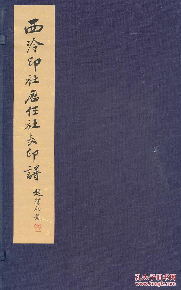 西泠印社历任社长印谱(宣纸 一函二册)
