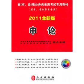 (正版)申论:2011全新版