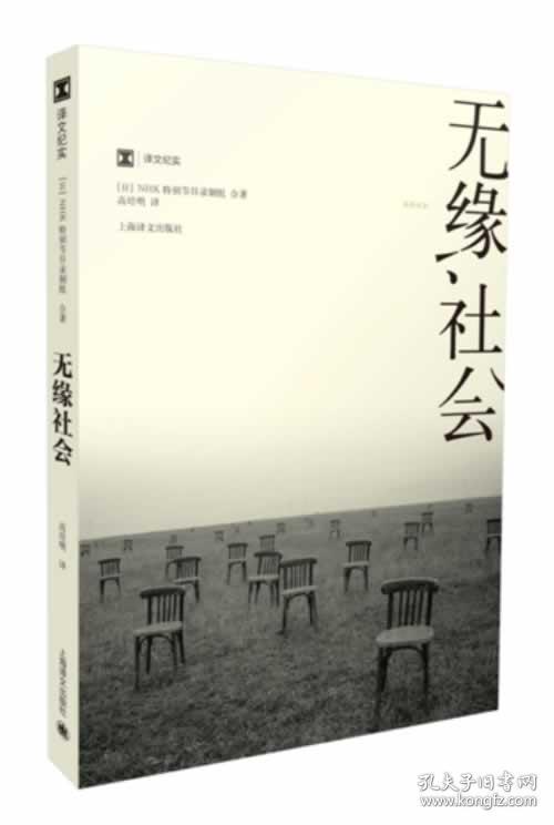 日本书籍封面_高培明 上海译文出版社外国纪实当代文学小说图书籍 正版日本nhk特别