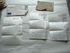 著名书法家江苏省书法家协会副主席郁宏达钢笔信札之三(二通三页带封)