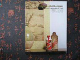 国酿醇香-贵州茅台酒臻品