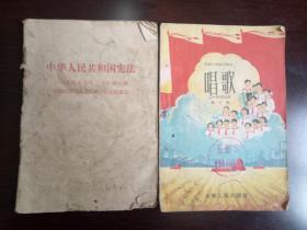 初级小学试用课本 唱歌 第七册 赠一册54年宪法 见图