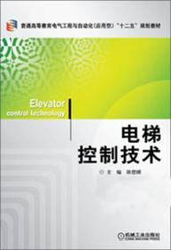 """普通高等教育电气工程与自动化(应用型)""""十二五""""规划教材:电梯控制技术"""