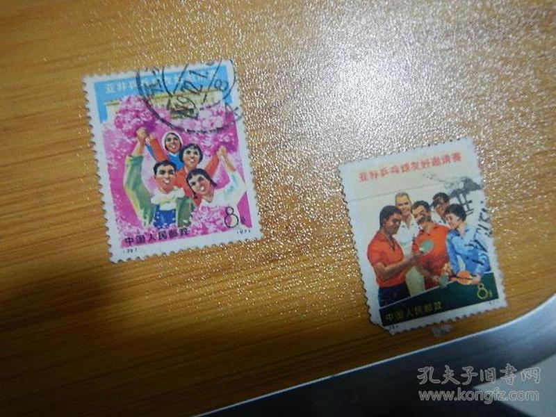 编号邮票22,23---信销票