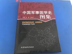 中国军事医学史图集(精装)