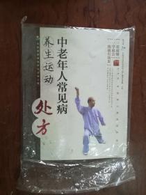 【正版;中老年人常见病养生运动处方(4张光盘)
