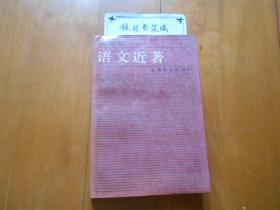 《语文近著》吕叔湘签赠本