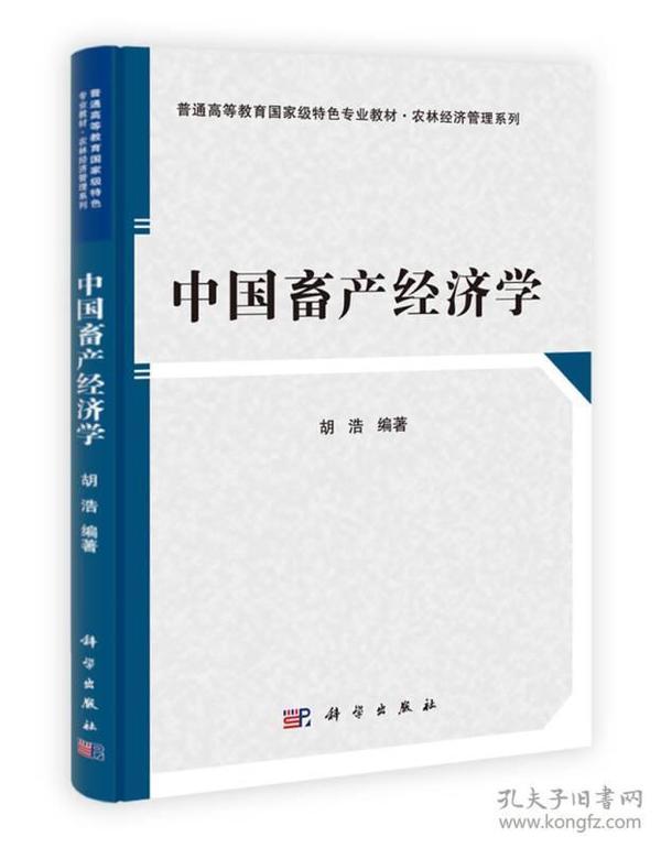 普通高等教育国家级特色专业教材·农林经济管理系列:中国畜产经济学