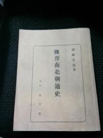 日文原版:《魏晋南北朝通史》竖排