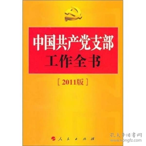 中国共产党支部工作全书(2011)