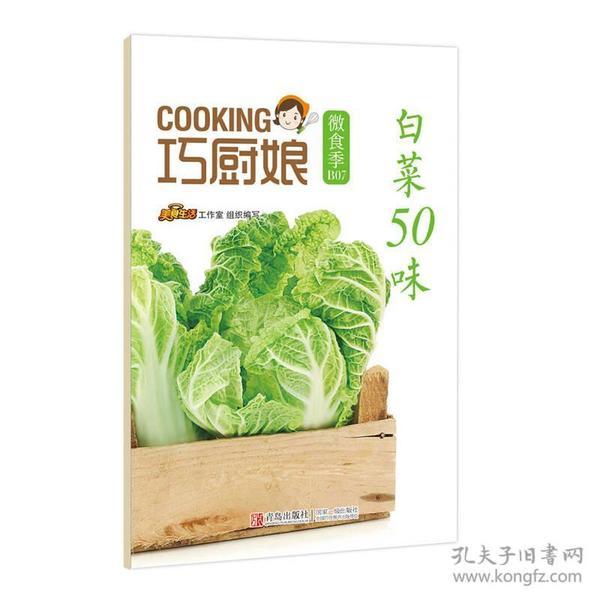 白菜50味