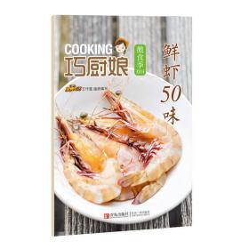 鲜虾50味