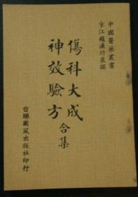 伤科大成神效验方合集(中国医药丛书)