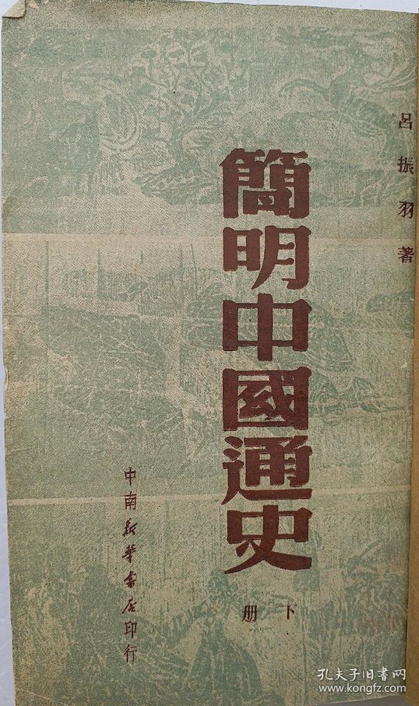 民国未期《简明中国通史》(下册)    吕振羽   著,   本书根据华北1949年1月初版型翻印(竖版)。
