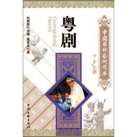 粤剧-中国国粹艺术读本