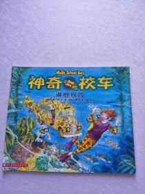 海底探险【实物图片】