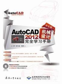 AutoCAD 2012机械设计完全学习手册(中文版)