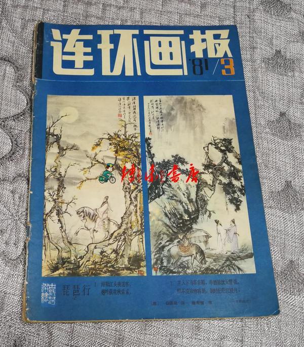 连环画报1981年第3期