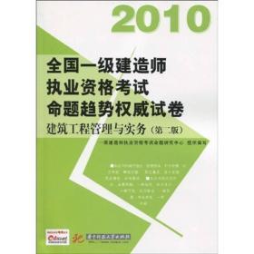 2009全国一级建造师执业考试命题趋势权威试卷 :建筑工程管理与实务