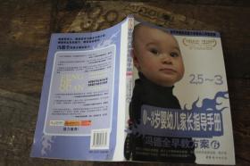 0-3岁婴幼儿家长指导手册 冯德全早教方案(6)